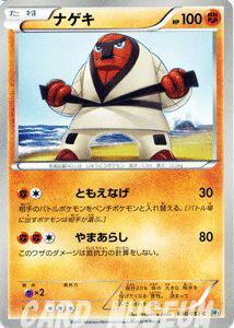 トレーディングカード・テレカ, トレーディングカードゲーム  1 BW1 W30 C Pokemon BW