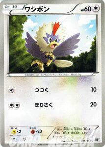 トレーディングカード・テレカ, トレーディングカードゲーム  1 BW1 W46 U Pokemon BW