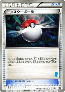 トレーディングカード・テレカ, トレーディングカードゲーム  ) HSZ 033 B Pokemon BW