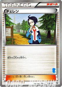 トレーディングカード・テレカ, トレーディングカードゲーム  ) HSZ 034 B Pokemon BW