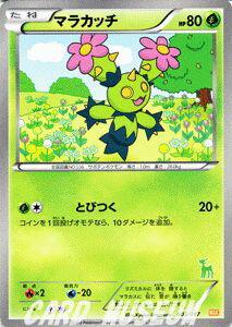 トレーディングカード・テレカ, トレーディングカードゲーム  WAKUWAKU WAK 003 Pokemon BW