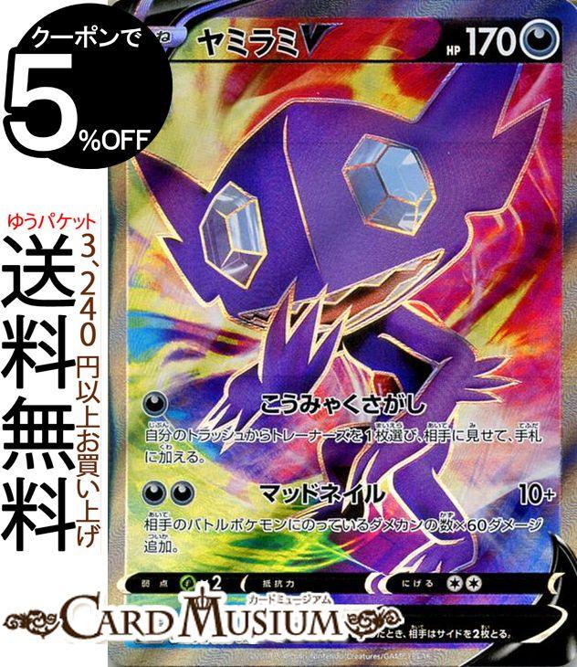 トレーディングカード・テレカ, トレーディングカードゲーム  V SR s1H Pokemon