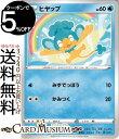 ポケモンカードゲーム ヒヤップ C s3 拡張パック ムゲンゾーン ソード&シールド Pokemon ポケモンカード ポケカ ポケットモンスター 水 たねポケモン