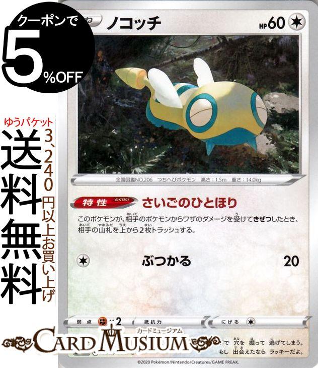 トレーディングカード・テレカ, トレーディングカードゲーム  C s3 Pokemon
