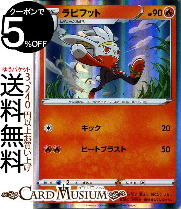 トレーディングカード・テレカ, トレーディングカードゲーム  R sA V Pokemon 1
