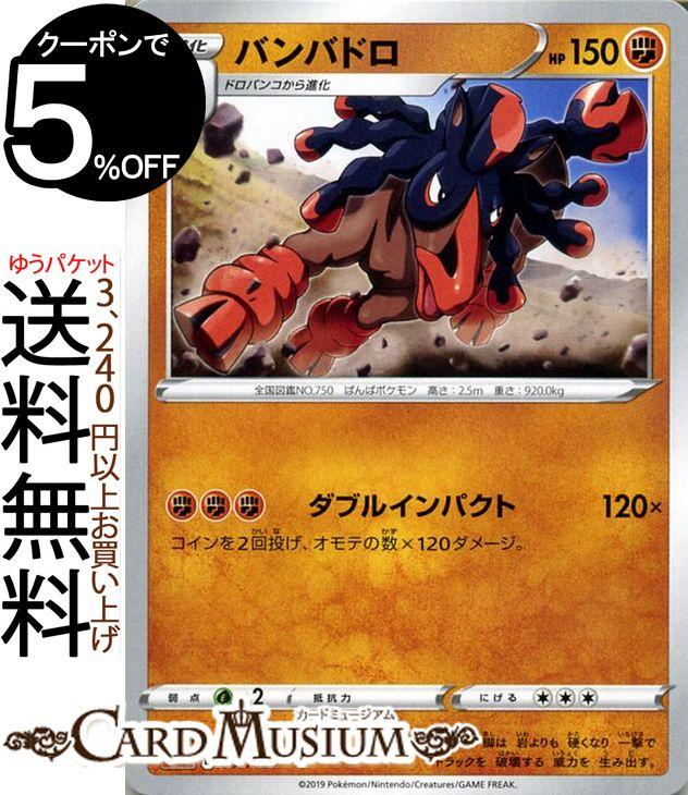 ポケモンカードゲーム 剣盾 バンバドロ sA スターターセットV Pokemon ポケモン カード ポケカ ソード&シールド ポケットモンスター 闘 1進化画像