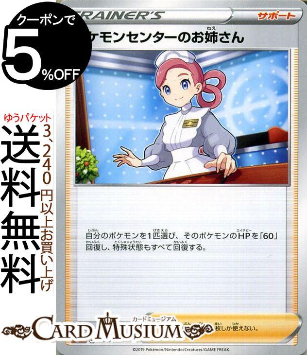 トレーディングカード・テレカ, トレーディングカードゲーム  sA V Pokemon