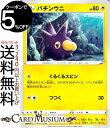 ポケモンカードゲーム バチンウニ U s3a 強化拡張パック 伝説の鼓動 ソード&シールド Pokemon ポケモンカード ポケカ ポケットモンスター 雷 たねポケモン