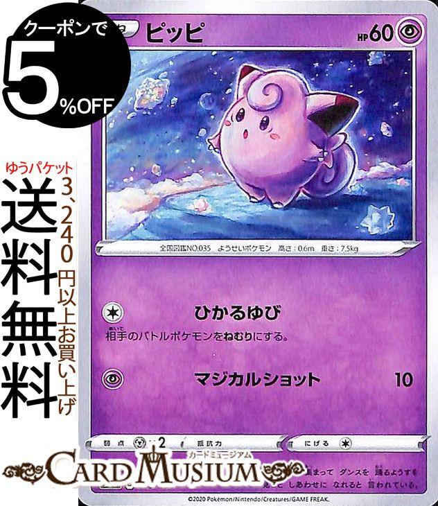 トレーディングカード・テレカ, トレーディングカードゲーム  s4a V Pokemon
