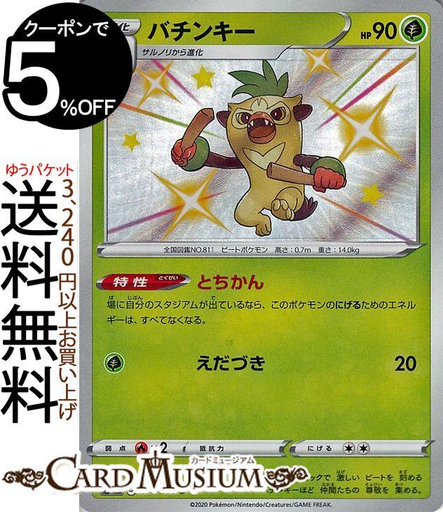 トレーディングカード・テレカ, トレーディングカードゲーム  S s4a V Pokemon 1