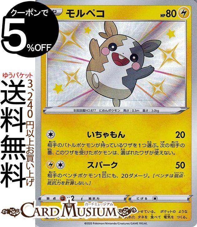 トレーディングカード・テレカ, トレーディングカードゲーム  S s4a V Pokemon