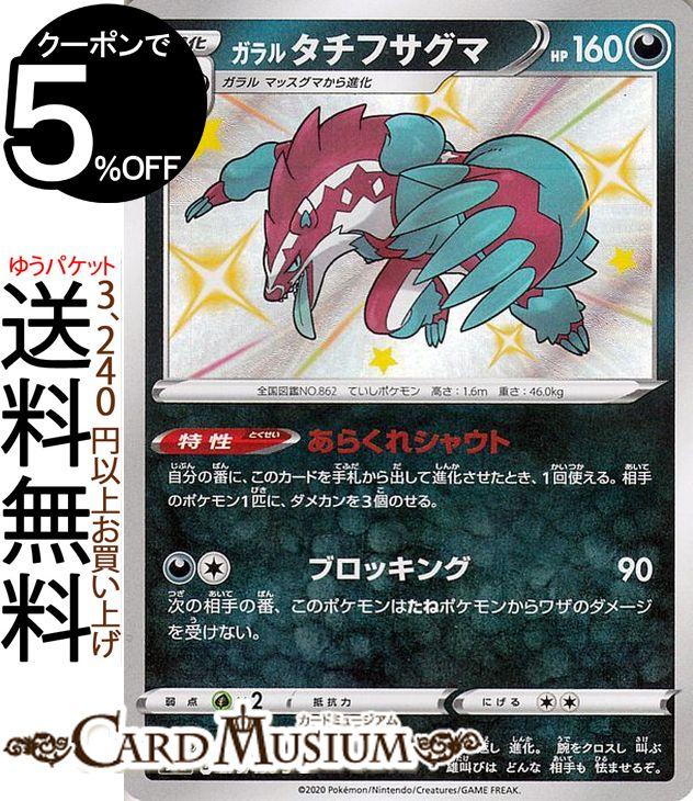 トレーディングカード・テレカ, トレーディングカードゲーム  S s4a V Pokemon 2