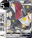 ポケモンカードゲーム リザードンV SSR s4a ハイクラスパック シャイニースターV ソード&シールド Pokemon ポケモンカード ポケカ ポケットモンスター 炎 たねポケモン