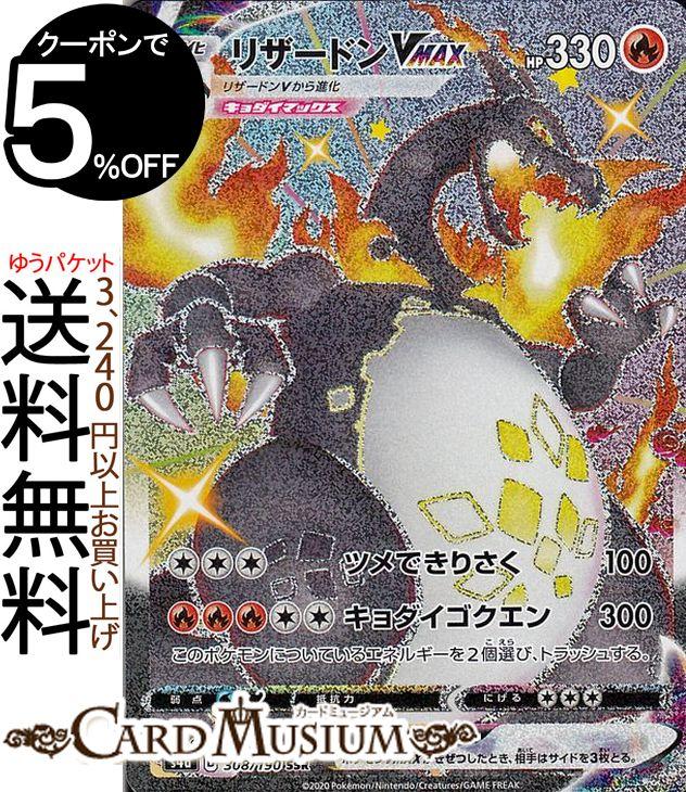 トレーディングカード・テレカ, トレーディングカードゲーム  VMAX SSR s4a V Pokemon VMAX