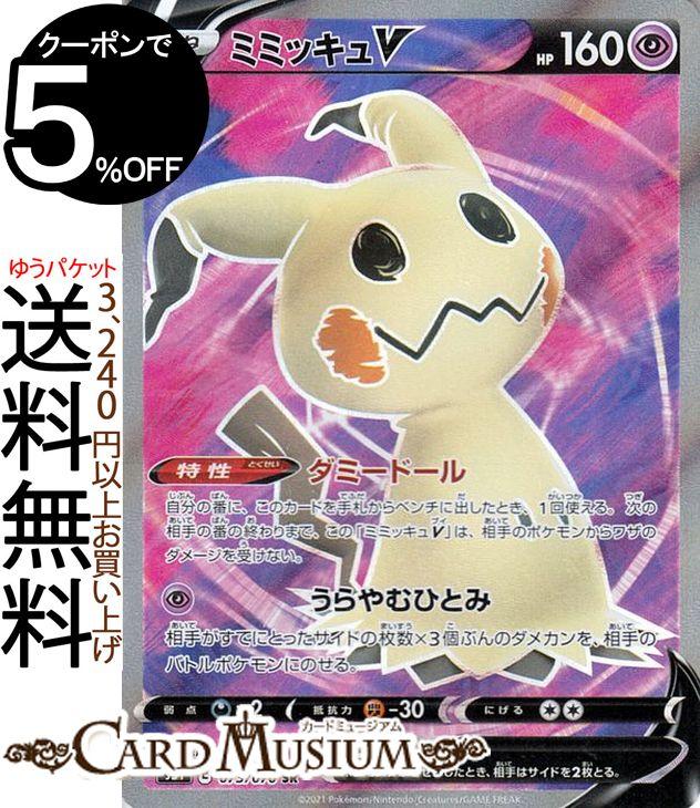 トレーディングカード・テレカ, トレーディングカードゲーム  V SR s5I Pokemon