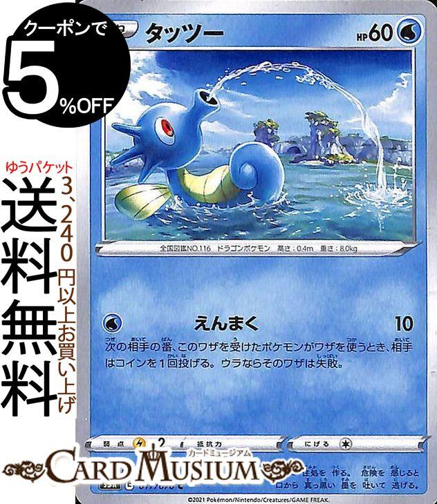 トレーディングカード・テレカ, トレーディングカードゲーム  C s5R Pokemon