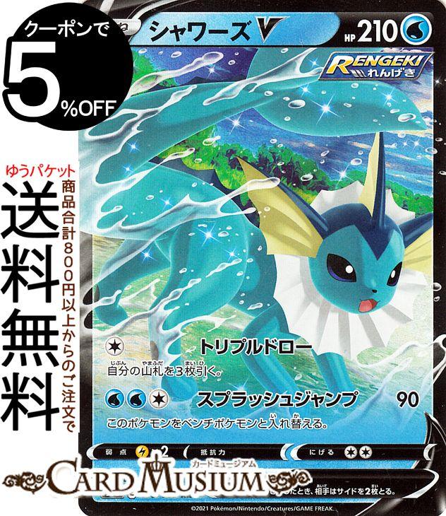 トレーディングカード・テレカ, トレーディングカードゲーム  V RR s6a Pokemon