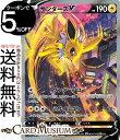 ポケモンカードゲーム サンダースV SR s6a 強化拡張パック イーブイヒーローズ ソード&シールド Pokemon ポケモンカード ポケカ ポケットモンスター 雷 たねポケモン