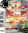 ポケモンカードゲーム ニンフィアV SR s6a 強化拡張パック イーブイヒーローズ ソード&シールド Pokemon ポケモンカード ポケカ ポケットモンスター 超 たねポケモン