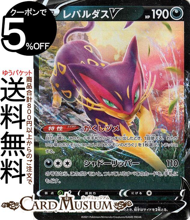 トレーディングカード・テレカ, トレーディングカードゲーム  V RR s6H Pokemon