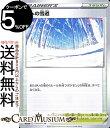 ポケモンカードゲーム 頂への雪道 U s6H 拡張パック 白銀のランス ソード&シールド Pokemon ポケモンカード ポケカ ポケットモンスター スタジアム