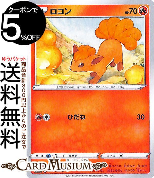 トレーディングカード・テレカ, トレーディングカードゲーム  C s7R Pokemon
