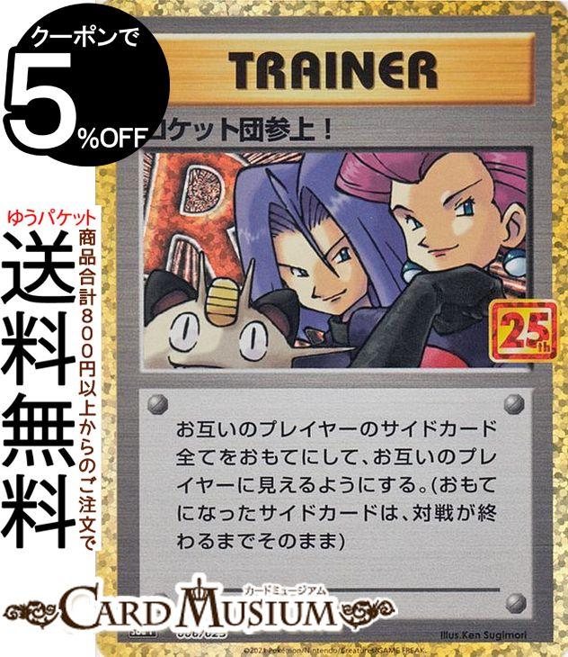 トレーディングカード・テレカ, トレーディングカードゲーム  s8a 25th ANNIVERSARY COLLECTION (006025) Pokemon