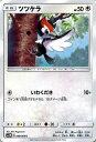 ポケモンカードゲーム ツツケラ / コレクション ムーン / SM1M / Pokemon