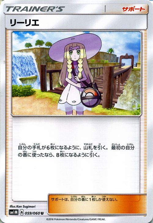 トレーディングカード・テレカ, トレーディングカードゲーム  SM1M Pokemon SM