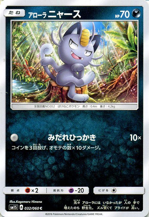 トレーディングカード・テレカ, トレーディングカードゲーム  SM1S Pokemon SM
