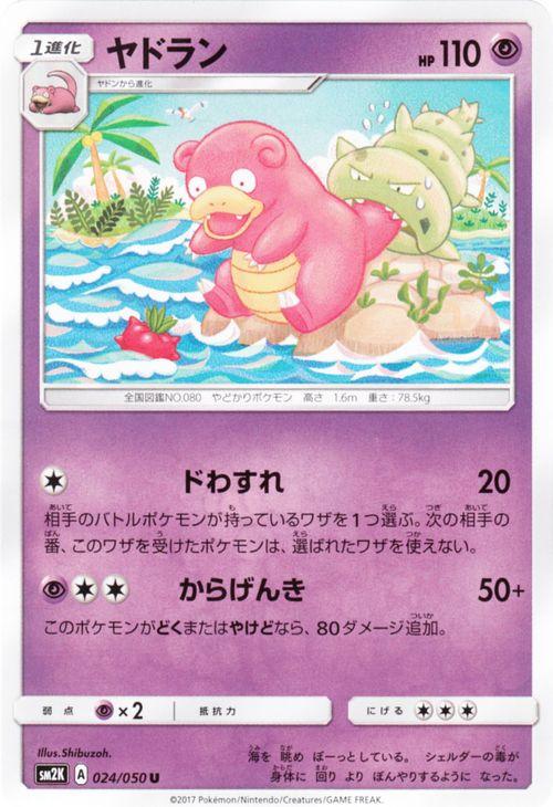 トレーディングカード・テレカ, トレーディングカードゲーム  U SM2K 024 Pokemon SM