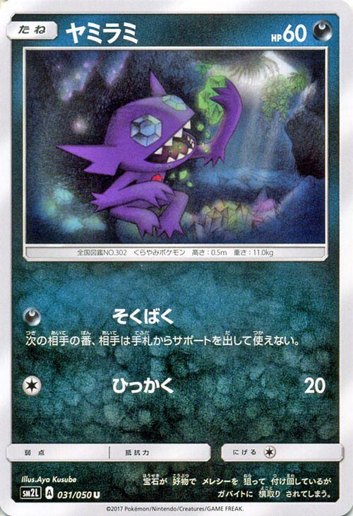 トレーディングカード・テレカ, トレーディングカードゲーム  U SM2L 031 Pokemon SM