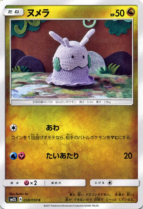 トレーディングカード・テレカ, トレーディングカードゲーム  C SM2L 038 Pokemon SM