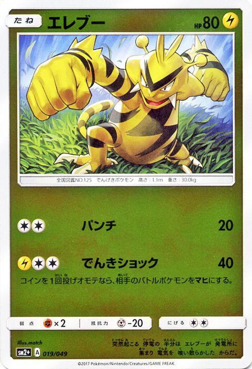 トレーディングカード・テレカ, トレーディングカードゲーム  Pokemon SM