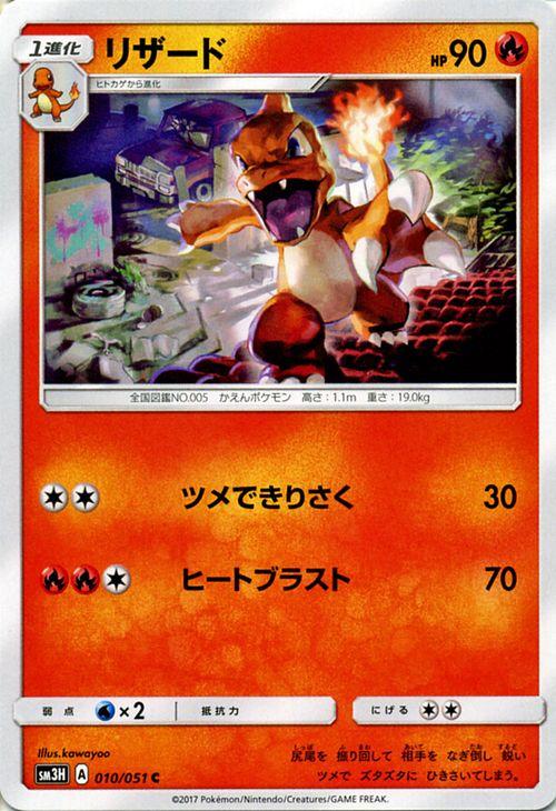 トレーディングカード・テレカ, トレーディングカードゲーム  SM3H C ) Pokemon SM