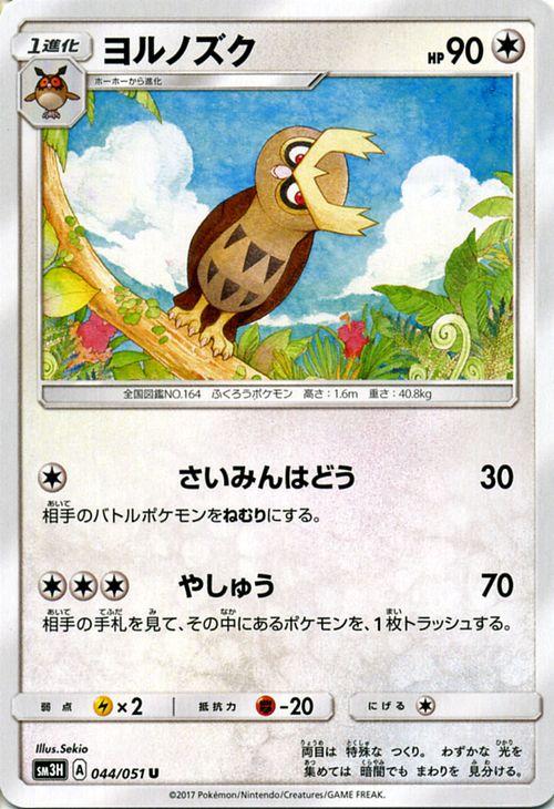 トレーディングカード・テレカ, トレーディングカードゲーム  SM3H U ) Pokemon SM