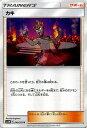 ポケモンカードゲーム SM3H 闘う虹を見たか カキ ( U ) サン&ムーン Pokemon   ポケモン カード ポケモンカード ポケカ ポケットモンスター SM サン&ムーン サンアンドムーン サンムーン サン ムーン 拡張パック 拡張 パック 闘う虹
