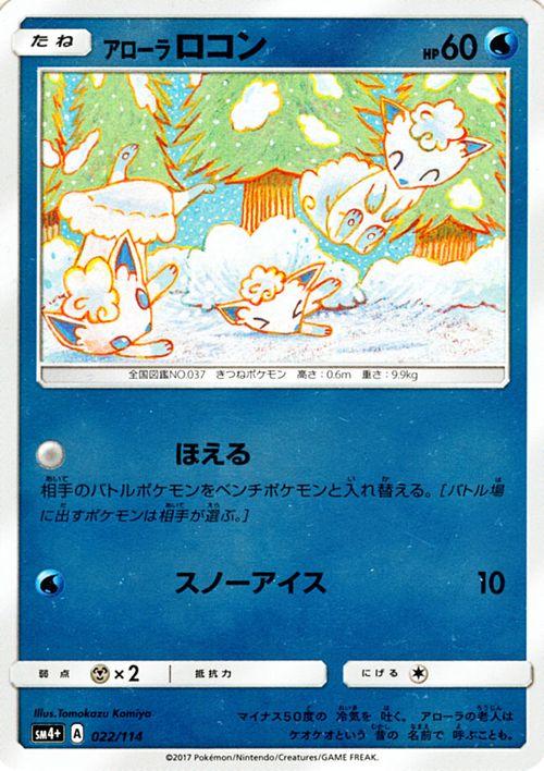 トレーディングカード・テレカ, トレーディングカードゲーム  SM4 GX GX