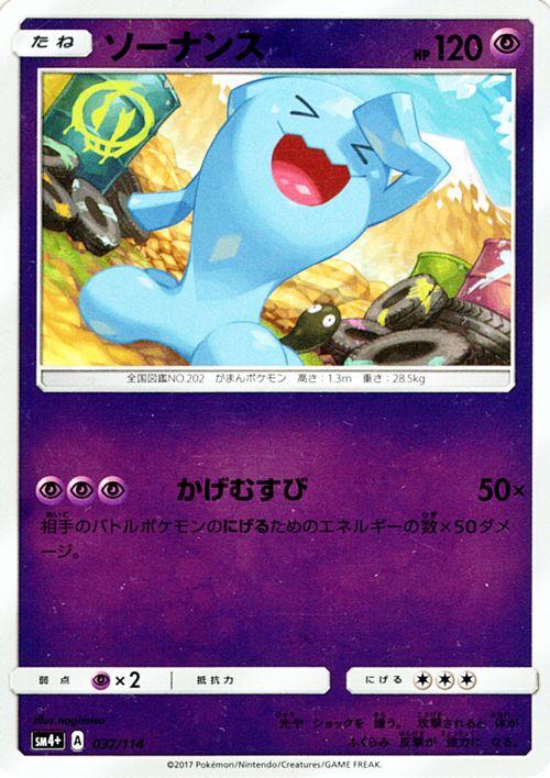 トレーディングカード・テレカ, トレーディングカードゲーム  SM4 GX SM GX