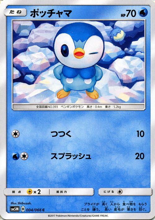 トレーディングカード・テレカ, トレーディングカードゲーム  SM5M HP:70 C SM