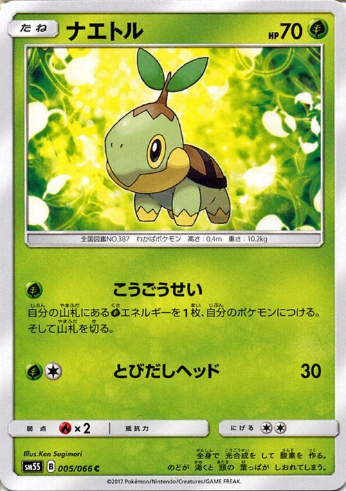 トレーディングカード・テレカ, トレーディングカードゲーム  SM5S HP:70 ) C SM