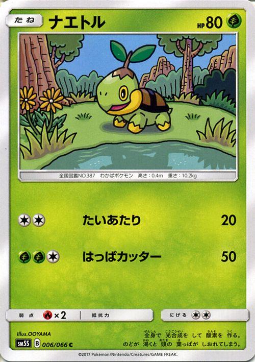 トレーディングカード・テレカ, トレーディングカードゲーム  SM5S HP:80 ) C SM