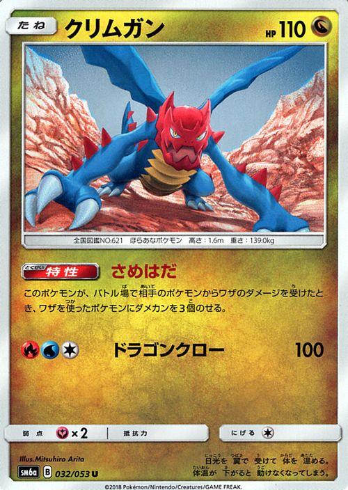 トレーディングカード・テレカ, トレーディングカードゲーム  SM6a U SM