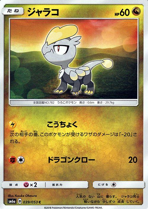 トレーディングカード・テレカ, トレーディングカードゲーム  SM6a C SM