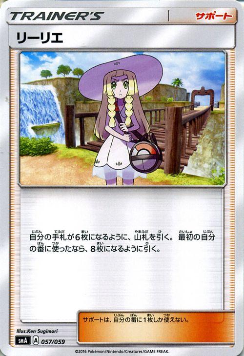 トレーディングカード・テレカ, トレーディングカードゲーム  SMA Pokemon SM