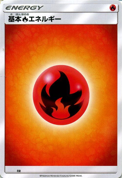 ポケモンカードゲーム 炎エネルギー / スターターセット / SMA / Pokemon | ポケモン カード ポケモンカード ポケカ ポケットモンスター 炎 エネルギー SM サン&ムーン サンアンドムーン サンムーン サン ムーン セット デッキ画像