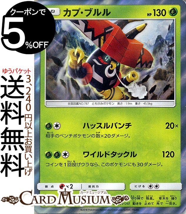 トレーディングカード・テレカ, トレーディングカードゲーム  R SM7a Pokemon