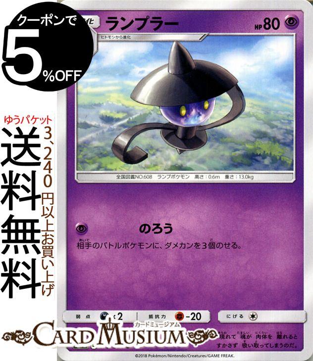 トレーディングカード・テレカ, トレーディングカードゲーム  C SM7b Pokemon 1