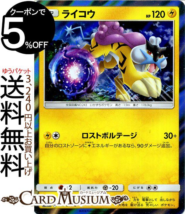 トレーディングカード・テレカ, トレーディングカードゲーム  R SM8 Pokemon