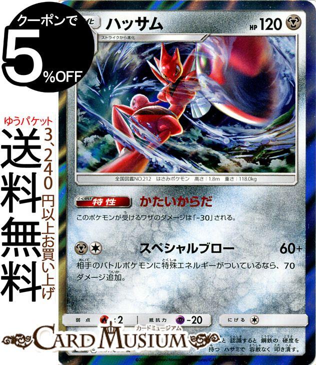 トレーディングカード・テレカ, トレーディングカードゲーム  R SM8 Pokemon 1